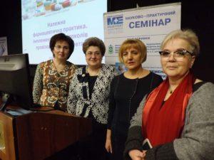 Надлежащая фармацевтическая практика. Имплементация протоколов провизора/фармацевта (выездной формат) 16 марта 2017 г. Киев