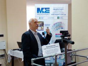 Здоровье ребенка в современном мире 2 июня 2017 г. Киев — Мариуполь — Краматорск — Северодонецк